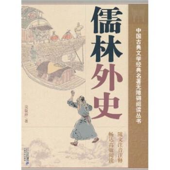 中国古典文学经典名著无障碍阅读丛书:儒林外史 电子版