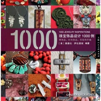 珠宝饰品设计1000例 电子书