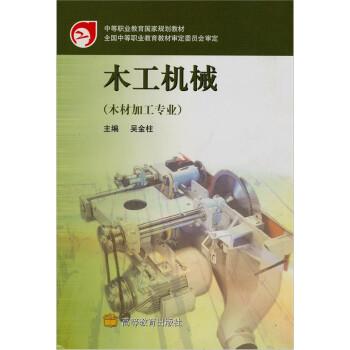 木工机械 PDF电子版