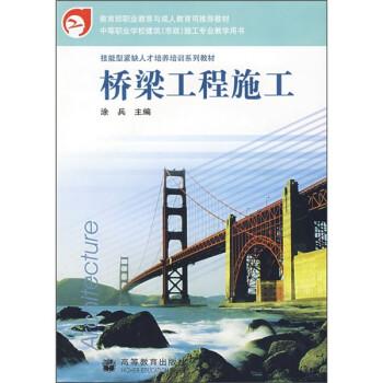 技能型紧缺人才培养培训系列教材:桥梁工程施工 电子书