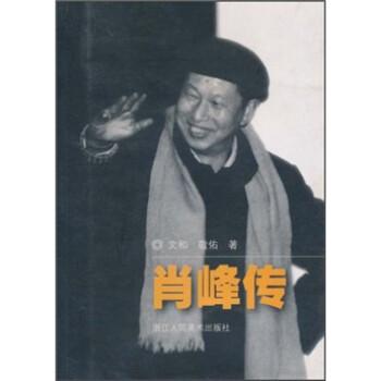 肖峰传  [The Biography of Xiao Feng] 电子书
