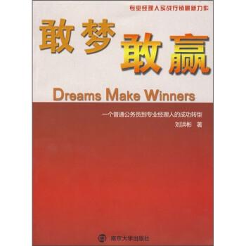 敢梦敢赢:一个普通公务员到专业经理人的成功转型 PDF电子版