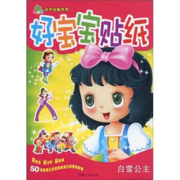 青苹果动手动脑系列·好宝宝贴纸:白雪公主 [3-6岁] 在线下载