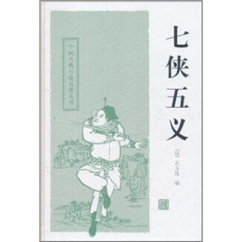中国古典小说名著丛书:七侠五义 电子书