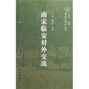 南宋临安对外交流 电子版下载