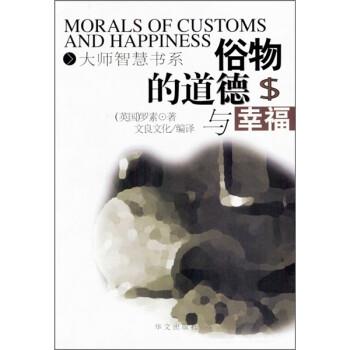 俗物的道德与幸福 电子版下载