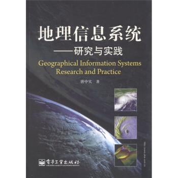 地理信息系统:研究与实践  [Geographical Information Systems Research and Practice] PDF版