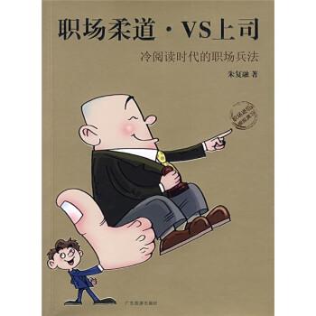 职场柔道VS上司:冷阅读时代的职场兵法 下载