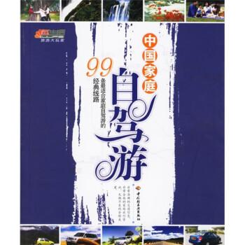 悠生活·旅游大玩家·中国家庭自驾游:99条最适合家庭自驾游的经典线路 PDF版下载