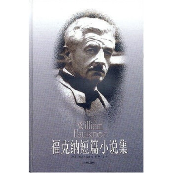 福克纳短篇小说集 电子版下载