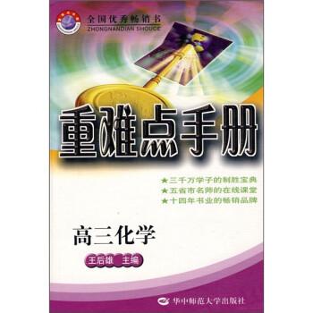 重难点手册:高3化学 电子书下载