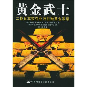 黄金武士:二战日本掠夺亚洲巨额黄金黑幕 电子版