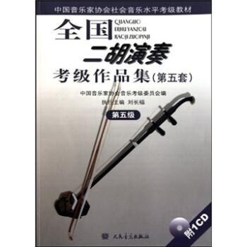 中国音乐家协会社会音乐水平考级教材:全国二胡演奏考级作品集 PDF电子版