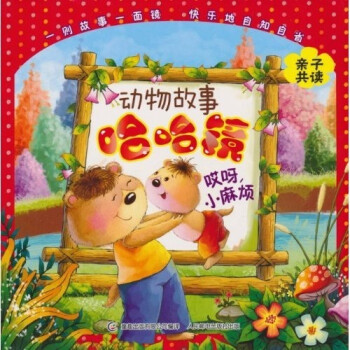 动物故事哈哈镜:哎呀,小麻烦 [7-10岁] 电子书下载