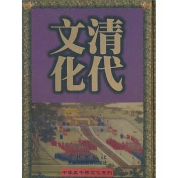 清代文化 电子版下载