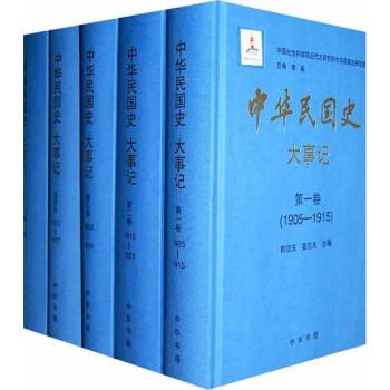 中华民国史:大事记 在线阅读