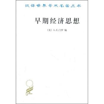 早期经济思想:亚当·斯密以前的经济文献选集 电子书