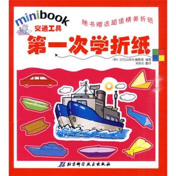 第一次学折纸:交通工具 [3-6岁] PDF版