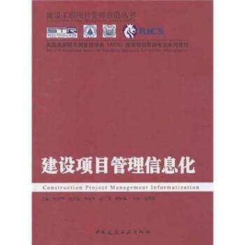 英国皇家特许测量量学会推荐项目管理专业系列教材:建设项目管理信息化 PDF版下载