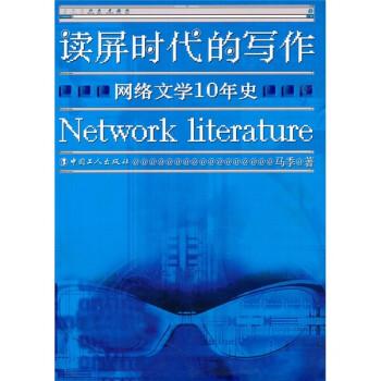 读屏时代的写作:网络文学10年史 试读