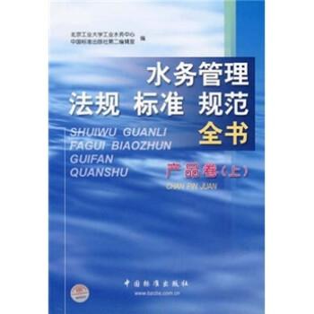 水务管理法规标准规范全书:产品卷 下载