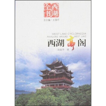 西湖全书:西湖亭阁 电?#24433;?#19979;载