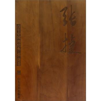 百年中国画经典:张捷卷 电子版下载
