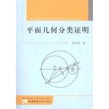 平面几何分类证明 PDF版