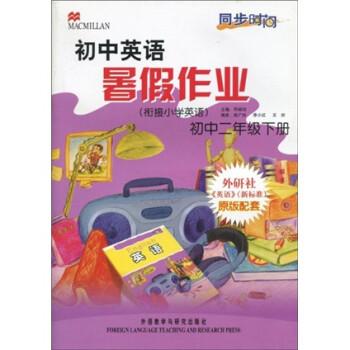 同步时间·初中英语暑假作业:初中2年级 电子版
