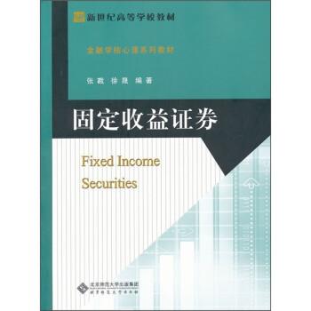 新世纪高等学校教材·金融学核心课系列教材:固定收益证券 PDF版