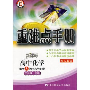 重难点手册:高中化学 PDF版下载