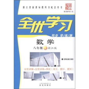 全优学习:数学 电子书下载