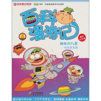 孩子系列·百科漫游记趣味问与答:科技百宝箱 [3-6岁] PDF版