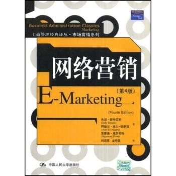 网络营销 电子书下载