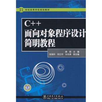 21世纪高等学校规划教材:C++面向对象程序设计简明教程 电子书下载