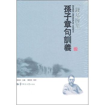 钱基博集:孙子章句训义 在线下载