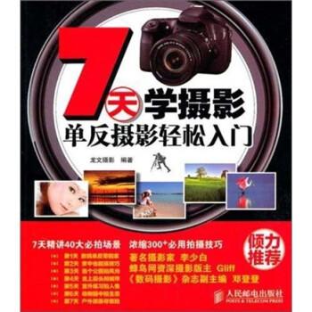 7天学摄影:单反摄影轻松入门 PDF版