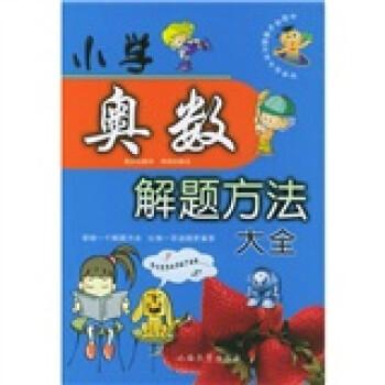 中国学生解题方法大全系列:小学奥数解题方法大全 试读
