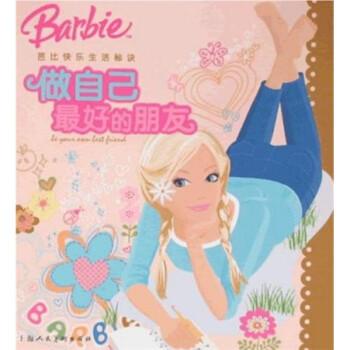 芭比快乐生活秘诀:做自己最好的朋友 [3-10岁] 在线阅读