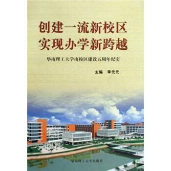 创建一流新校区实现办学新跨越:华南理工大学南校区建设五周年纪实 电子版下载