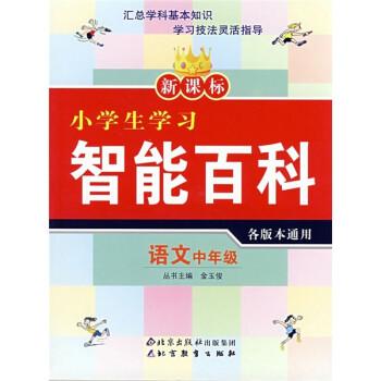 新课标小学生学习智能百科:语文中年级 PDF电子版