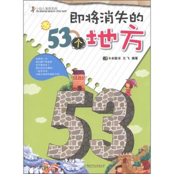 小巨人发现系列:即将消失的53个地方 在线阅读