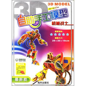 3D MODEL自助手工模型:机械战士 [3-6岁] 电子版