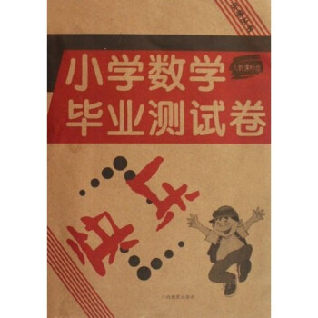 乐学丛书:小学数学毕业测试卷 在线下载