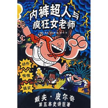 内裤超人与疯狂女老师 [7-10岁] 电子书下载