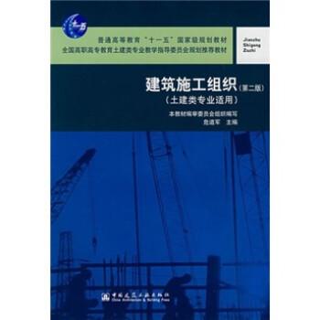 建筑施工组织:土建类专业适用 在线阅读