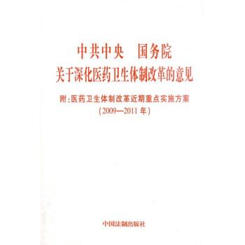 中共中央国务院关于深化医药卫生体制改革的意见 在线