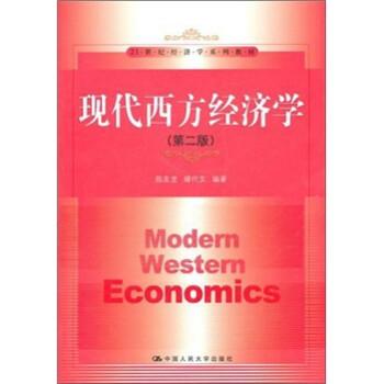 现代西方经济学/21世纪经济学系列教材 电子版下载