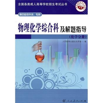 物理化学综合科及解题指导 PDF电子版
