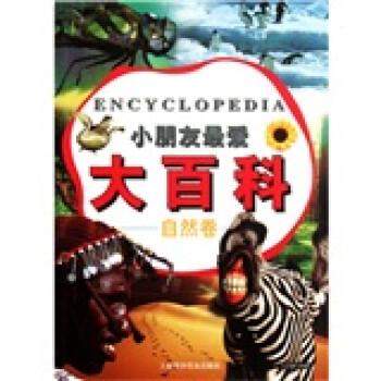 小朋友最爱大百科:自然卷 PDF版